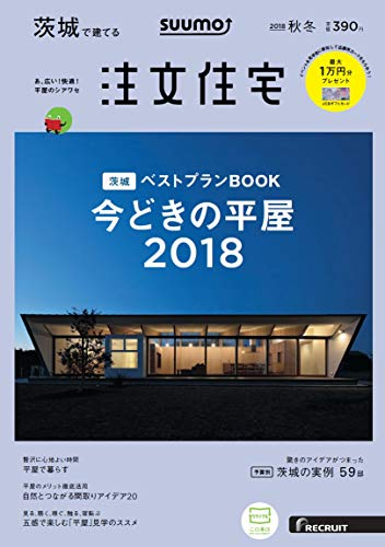 SUUMO注文住宅 茨城で建てる 2018年秋冬号