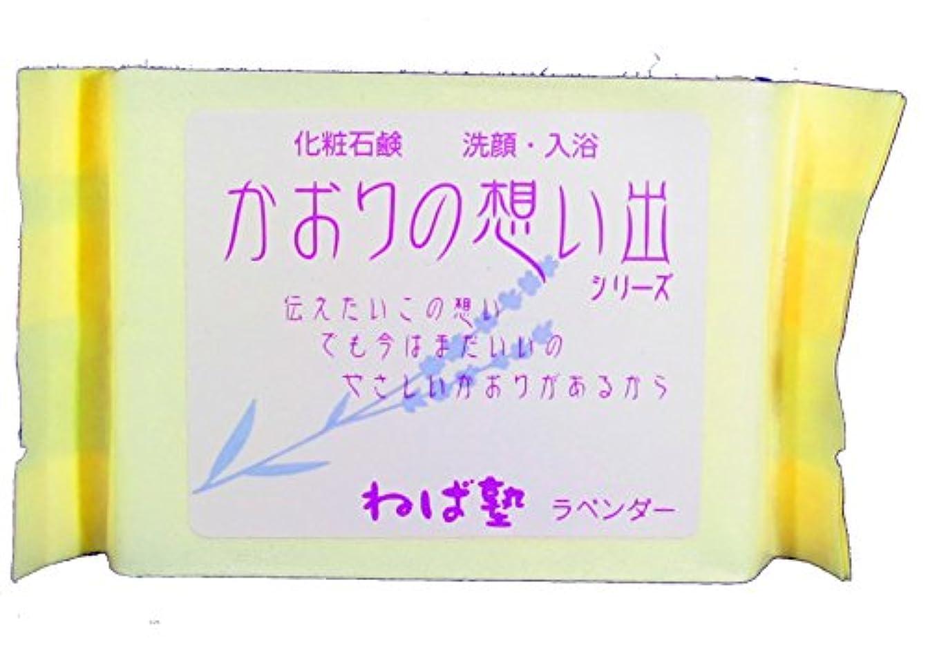装置パケット伝記ねば塾 化粧石けん かおりの想い出 ラベンダー90g 5個セット