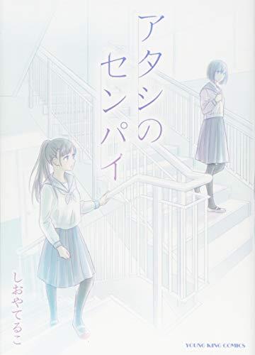 アタシのセンパイ (ヤングキングコミックス)