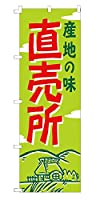 マルタカ のぼり旗 直売所 1枚 品番 F-4911