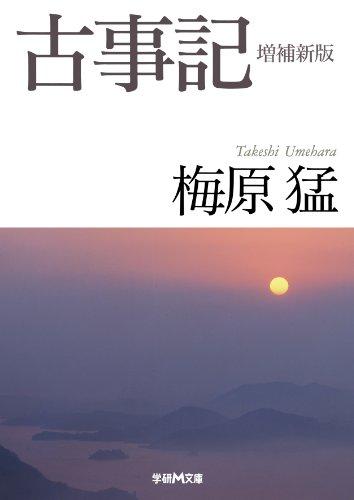 古事記 増補新版書影