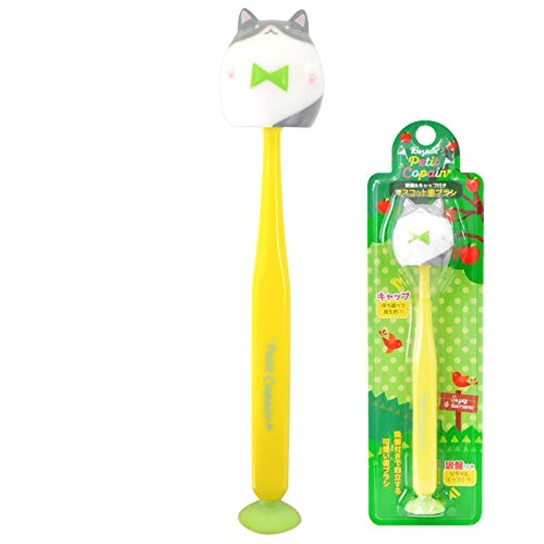 保有者登録たぶんプティコパン 吸盤付き歯ブラシ ネコ