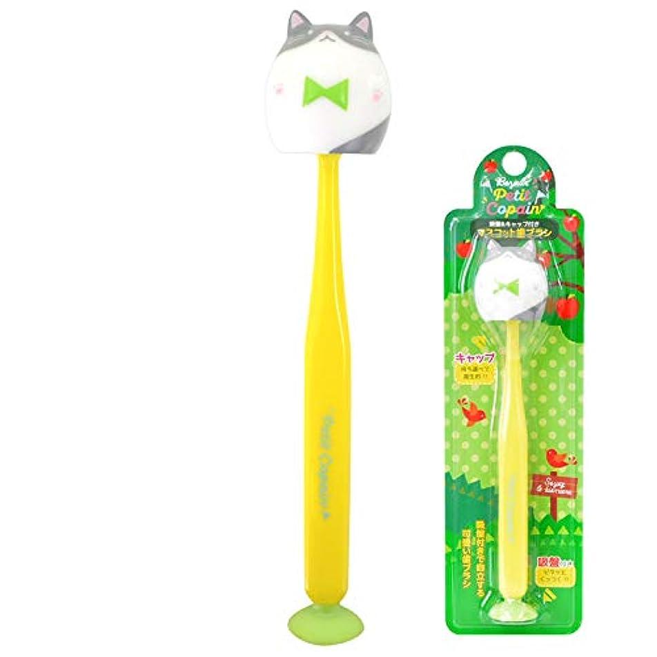 筋自明フィルタプティコパン 吸盤付き歯ブラシ ネコ