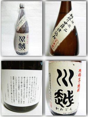 数量限定販売品 川越酒造場 「川越」(かわごえ) 1800ml