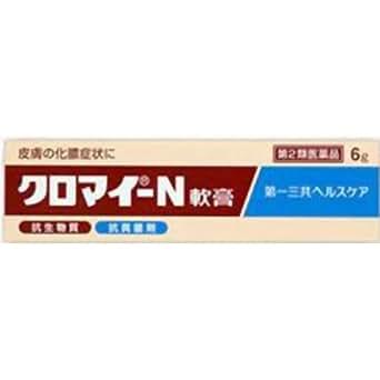 【第2類医薬品】クロマイ-N軟膏 6g ×2