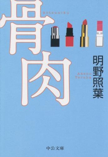 骨肉 (中公文庫)