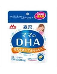 森永 ママのDHA <0.45g×90カプセル入×24袋>