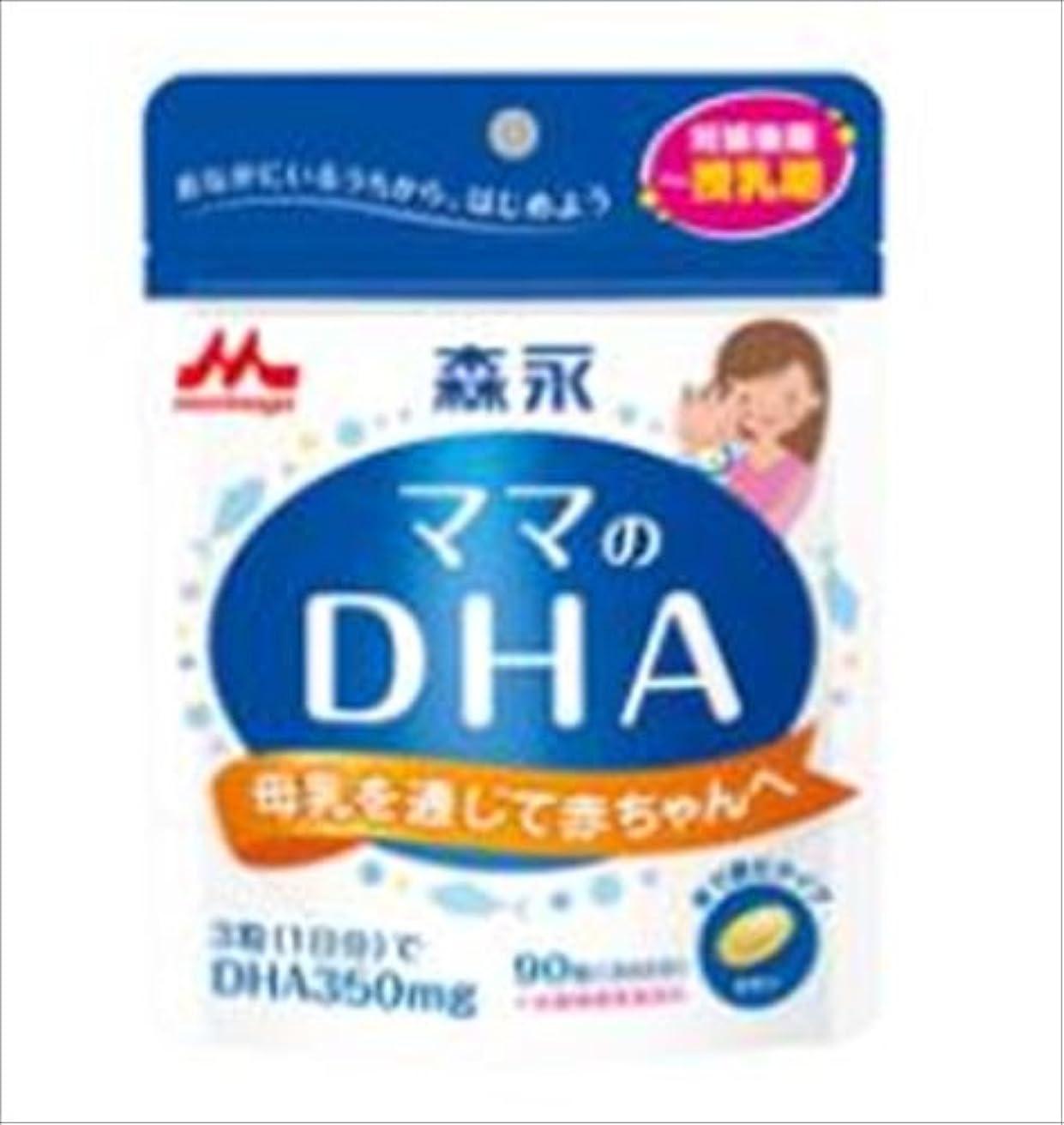 脅かす粉砕する地球森永 ママのDHA <0.45g×90カプセル入×24袋>