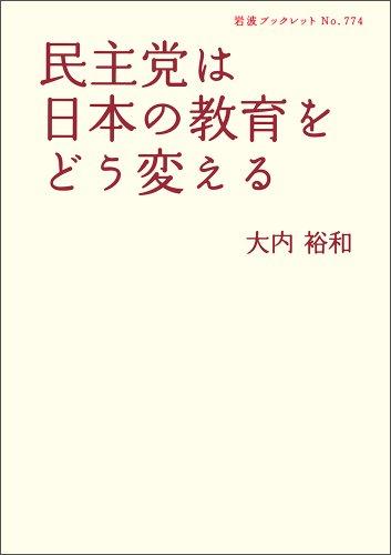 民主党は日本の教育をどう変える (岩波ブックレット 774)の詳細を見る