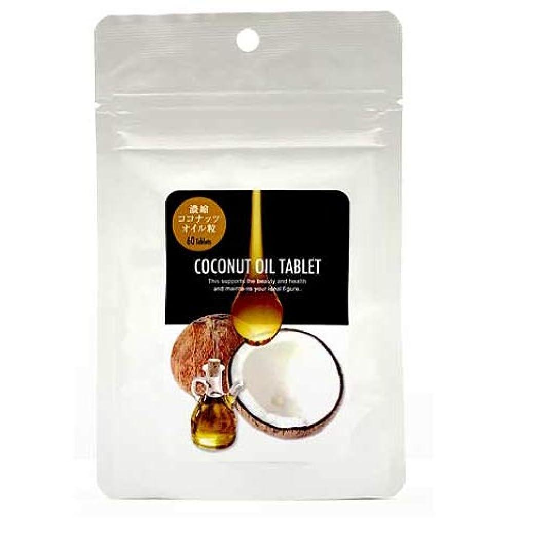 ルーキーコットン更新する濃縮ココナッツオイル粒