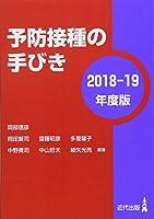 予防接種の手びき〈2018-19年度版〉 (医学書)