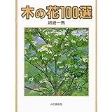 木の花100選