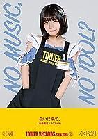 AKB48 B2ポスター サステナブル NO MUSIC, NO IDOL? 限定 矢作萌夏