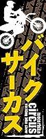 のぼり旗スタジオ のぼり旗 バイクサーカス002 大サイズ H2700mm×W900mm
