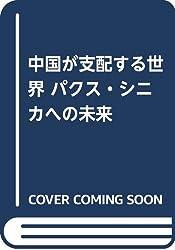 湯浅博 (著)発売日: 2018/10/3新品: ¥ 1,500ポイント:2pt