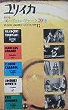 ユリイカ1989年12月臨時増刊 総特集ヌーヴェル・ヴァーグ30年