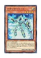 遊戯王 日本語版 SD32-JP005 バランサーロード (ノーマル・パラレル)