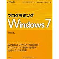 プログラミング WINDOWS7 (MSDNプログラミングシリーズ)