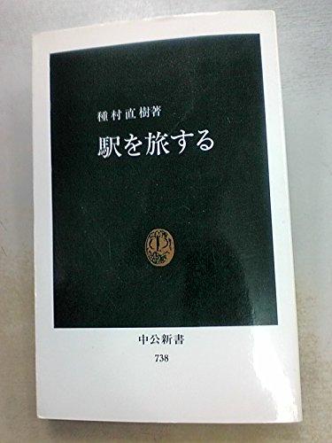 駅を旅する (中公新書 (738))の詳細を見る