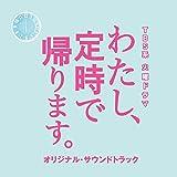 TBS系 火曜ドラマ「わたし、定時で帰ります。」オリジナル・サウンドトラック (通常盤) (特典なし)