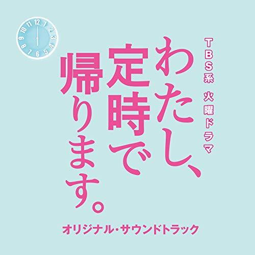 【メーカー特典あり】 TBS系 火曜ドラマ「わたし、定時で帰ります。」オリジナル・サウンドトラック (通常...