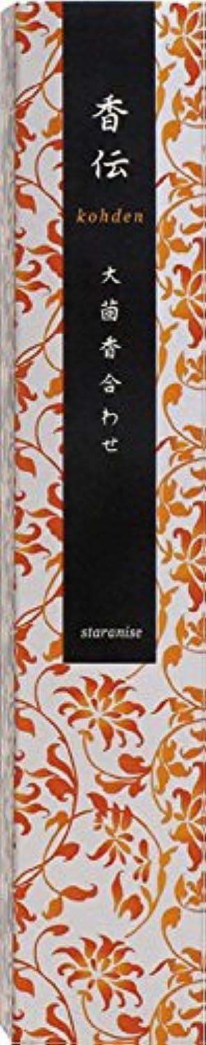 魅力的であることへのアピールプール海外で香伝 大茴香合わせ(スターアニス) スティック40本入(香立て付)