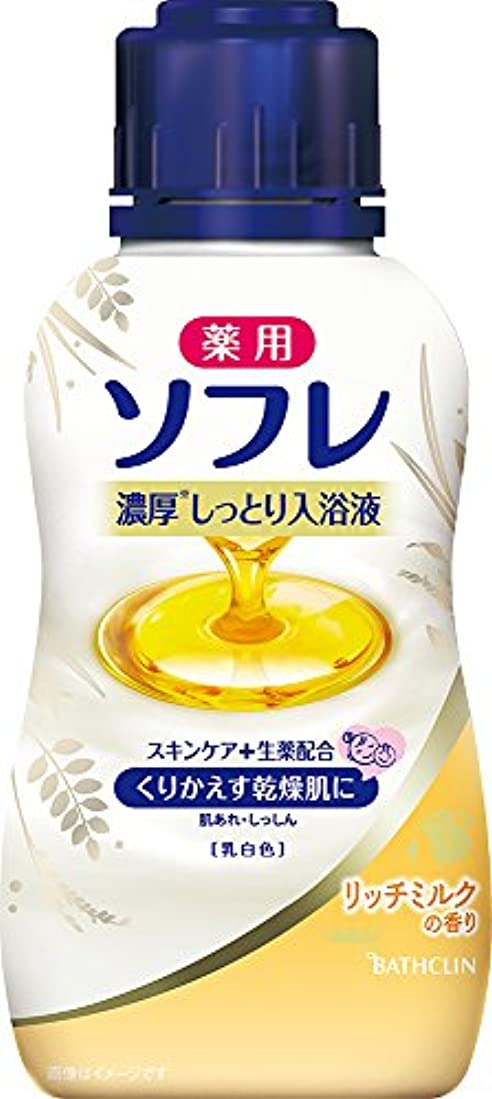 まろやかな奇跡的な関係【医薬部外品】薬用ソフレ 濃厚しっとり入浴液 リッチミルクの香り 本体480mL 入浴剤(赤ちゃんと一緒に使えます)