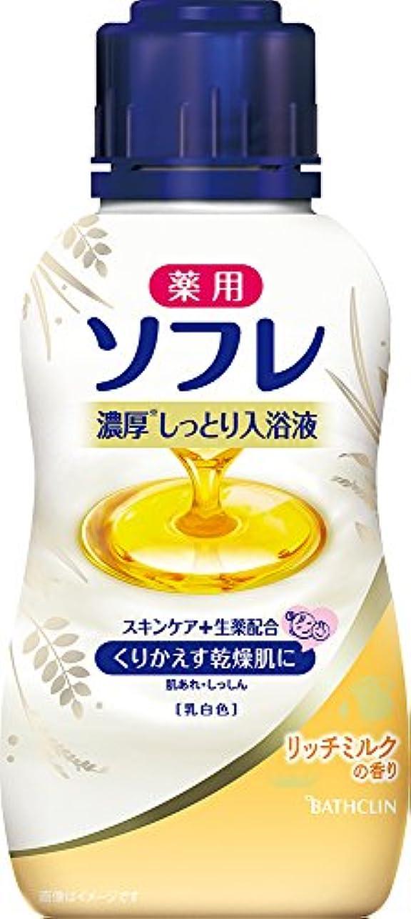 瞬時に放映勇気【医薬部外品】薬用ソフレ 濃厚しっとり入浴液 リッチミルクの香り 本体480mL 入浴剤(赤ちゃんと一緒に使えます)