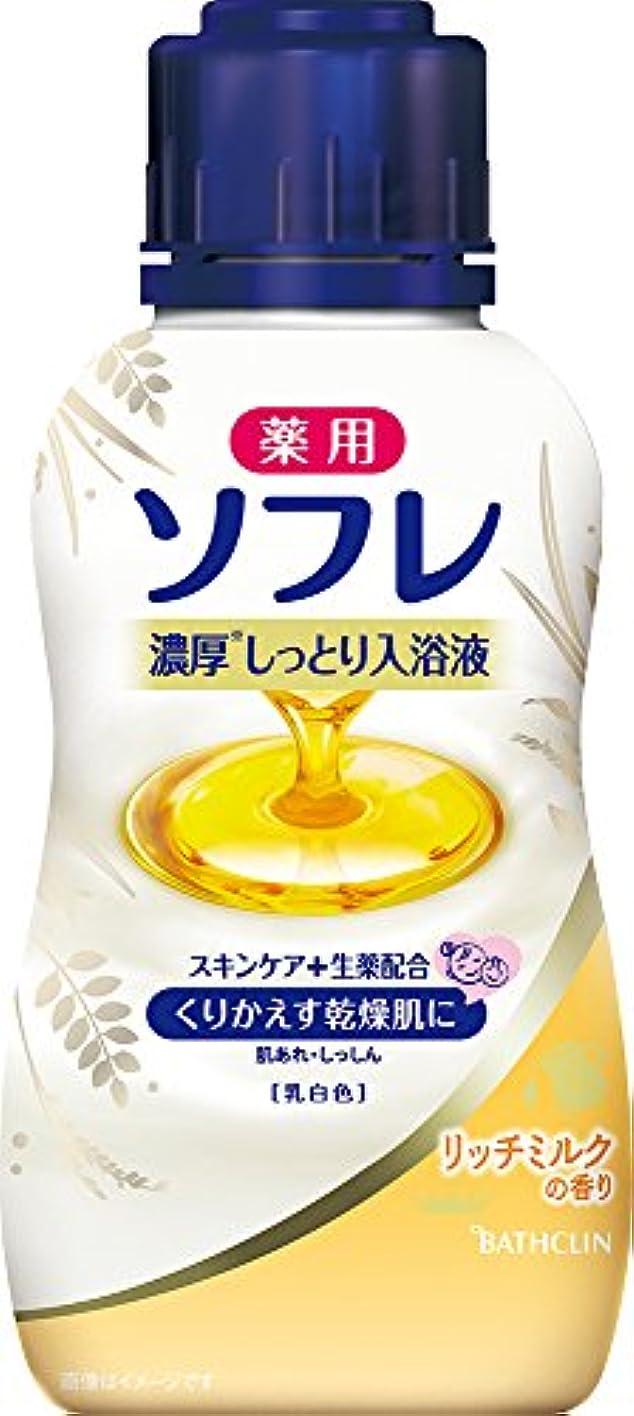 制限するけがをするドリンク【医薬部外品】薬用ソフレ 濃厚しっとり入浴液 リッチミルクの香り 本体480mL 入浴剤(赤ちゃんと一緒に使えます)