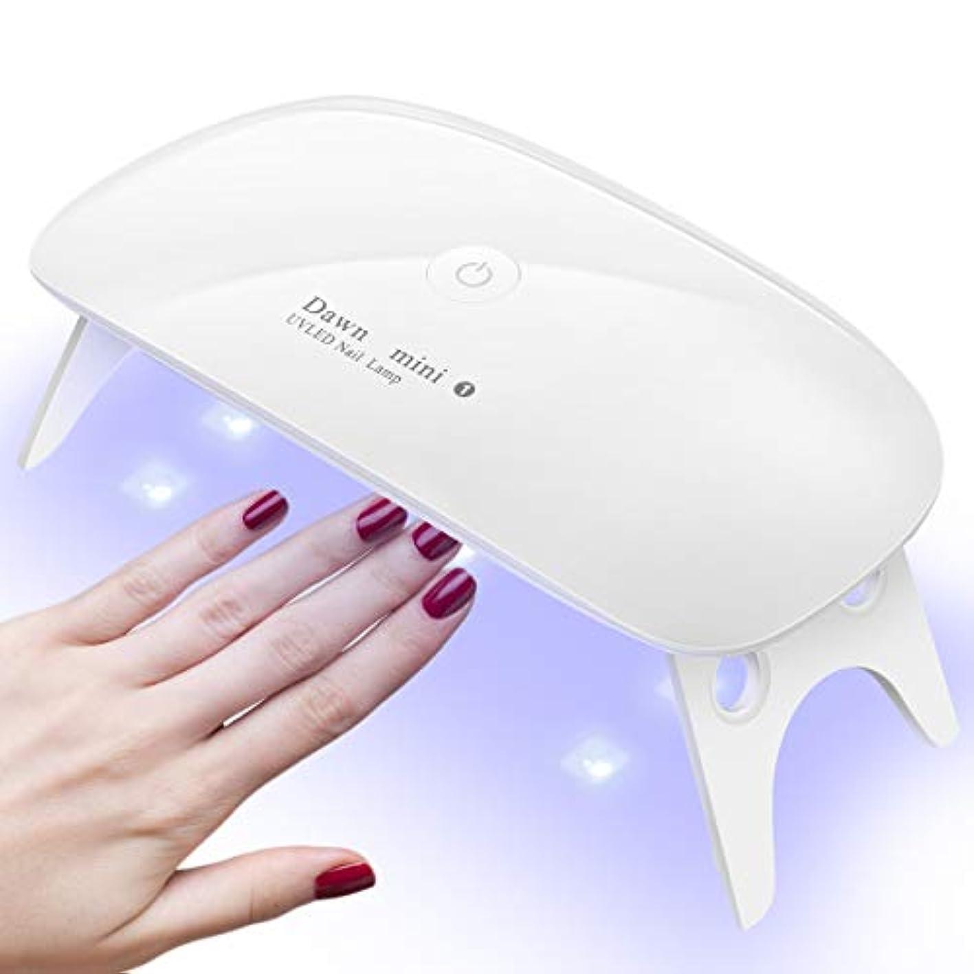 本物攻撃使用法LEDネイルドライヤー UVライト レジン用 硬化ライト タイマー設定可能 折りたたみ式手足とも使える UV と LEDダブルライト ジェルネイル と レジンクラフト用