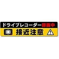 煽り防止 ドラレコステッカー【耐水マグネットL】ドライブレコーダー録画中 接近注意(黒×黄, 24×6cm Lサイズ)