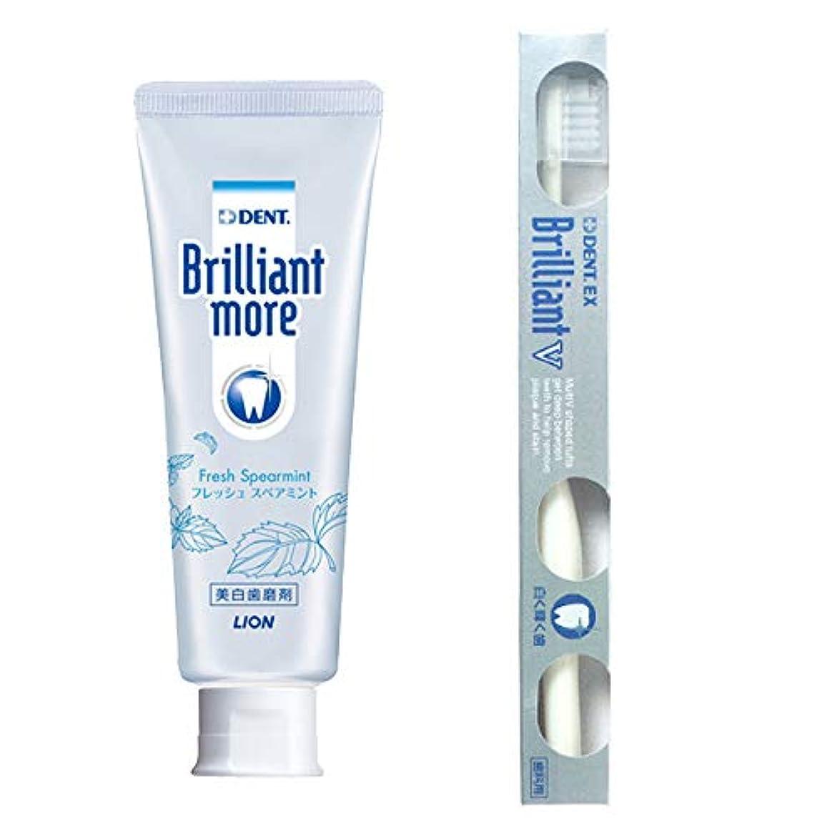 プレフィックスポケットプラットフォームライオン ブリリアントモア 歯科用 美白歯磨剤 (フレッシュスペアミント) 90g×1本 + ブリリアントV 歯ブラシ (DENT.EXBrilliantV) 1本 ホワイトニング 歯科専売品