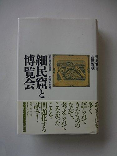 細民窟と博覧会 (近代性の系譜学)