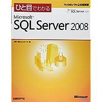 ひと目でわかるMicrosoft SQL Server 2008 (マイクロソフト公式解説書)