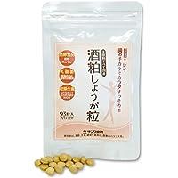 サンワ食研 酒粕しょうが粒 1袋(93粒)1ヶ月分