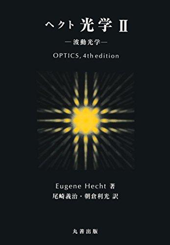 ヘクト 光学〈2〉波動光学