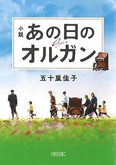 [小説]あの日のオルガン (朝日文庫)