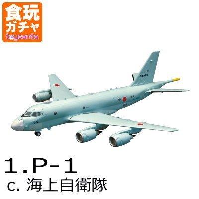 日本の航空機コレクション2 [1-c.P-1 海上自衛隊](単品)