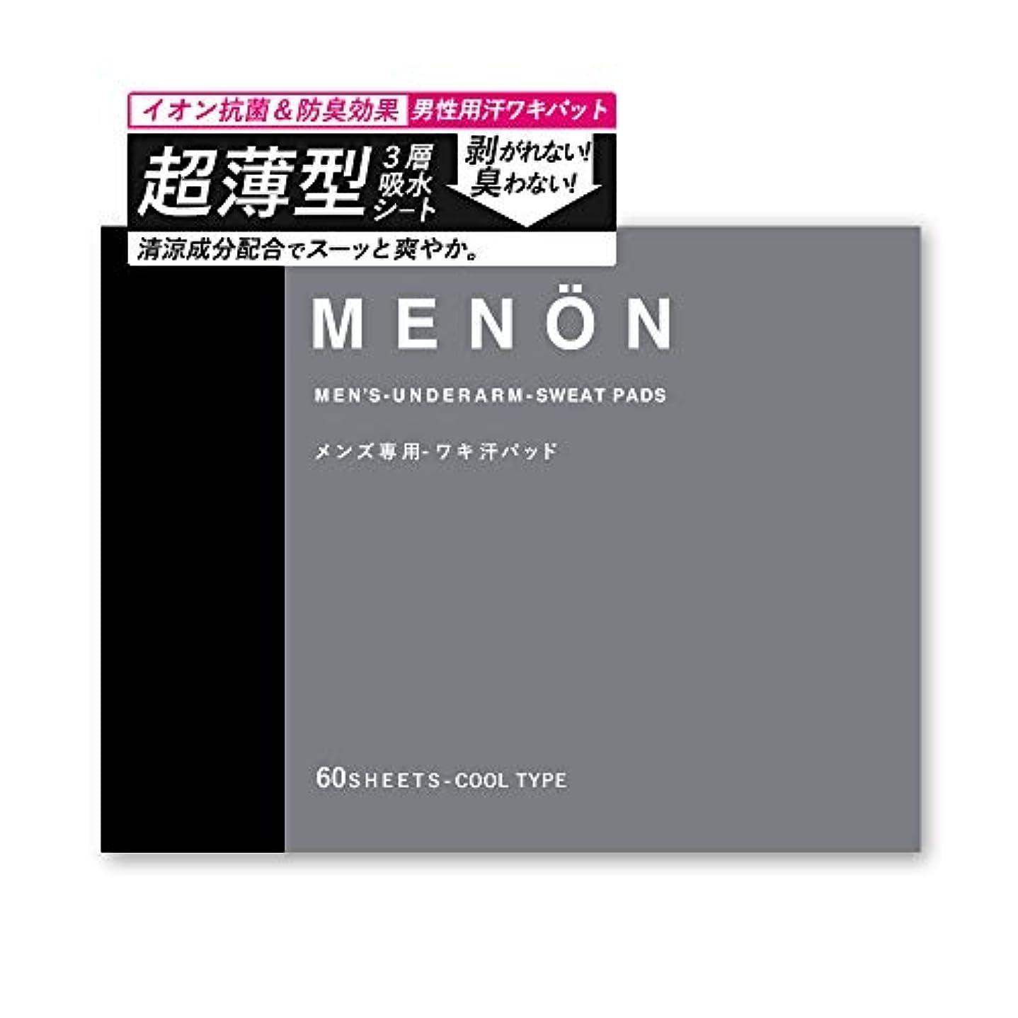世代ピストルどこにもMENON 日本製 汗ワキパット メンズ 使い捨て 汗取りパッド 60枚 (30セット) 清涼成分配合 脇汗 男性用 ボディケア 汗ジミ?臭い予防に パッド シール メノン