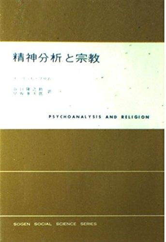 精神分析と宗教 (現代社会科学叢書)の詳細を見る