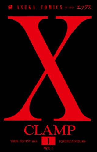X(1) (あすかコミックス)の詳細を見る