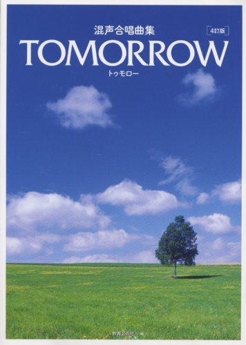 混声合唱曲集 TOMORROW トゥモロー 4訂版