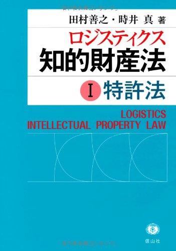 ロジスティクス知的財産法?〈特許法〉