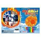 ゴールデンボンバー 「Oh!金爆ピック~愛の聖火リレー~ 大阪城ホール2012.6.10」通常盤(本編Disc)