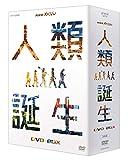 NHKスペシャル 人類誕生 DVD-BOX[DVD]