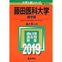 藤田医科大学(医学部) (2019年版大学入試シリーズ)