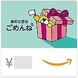 Amazonギフト券- Eメールタイプ - ごめんね(白旗クマ)