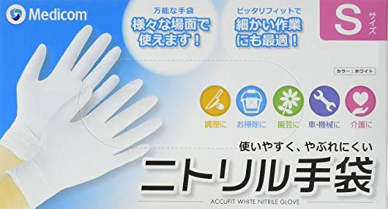 個性ぐったり終了するアキュフィット ホワイト ニトリル手袋 Sサイズ ACFJN1284B