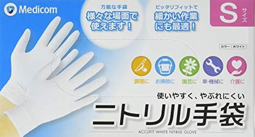 ストレージ石の挽くアキュフィット ホワイト ニトリル手袋 Sサイズ ACFJN1284B