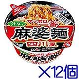 賞味期限:2018年11月12日 サッポロ一番 汁なし 麻婆麺 四川風 81g (めん60g) ×12個(1ケース)